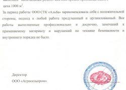 Письменная благодарность - АГРОСЕЛЬПРОМ - 2