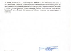 Письменная благодарность - АТБ-МАРКЕТ - 1
