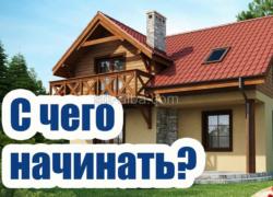 Блог - С чего начать строительство дома и как правильно построить дом - 12